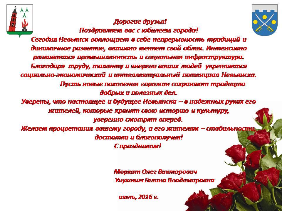 Текст поздравления к юбилею города